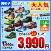 【大人気まとめ買いセット】2足入り ジュニアサイズ(男の子)7,000円相当が入って3,990円!/靴/シューズ/長靴/スニーカー/子供靴/激安
