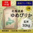 北海道ゆめぴりか 玄米30Kg 令和元年 北海道産 特A 1等
