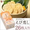 せんべい おかき 甘えびせんべい えび恋し (26枚入り) 日の出屋製菓
