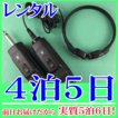 【レンタル4泊5日】コードレス咽喉マイク(RENT-210CjK)