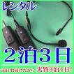 【レンタル2泊3日】コードレスヘッドマイク(RENT-210CTH)