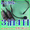 【レンタル3泊4日】コードレスヘッドマイク(RENT-210CTH)