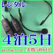 【レンタル4泊5日】コードレスヘッドマイク(RENT-210CTH)
