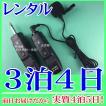 【レンタル3泊4日】コードレスピンマイク(RENT-210CTW)