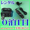 【レンタル0泊1日】 タイピン型コードレスマイク1個とマイクミキサーのレンタルセット(RENT-210CTW1S)