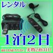 【レンタル1泊2日】 タイピン型コードレスマイク1個とマイクミキサーのレンタルセット(RENT-210CTW1S)