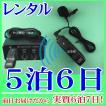 【レンタル5泊6日】 タイピン型コードレスマイク1個とマイクミキサーのレンタルセット(RENT-210CTW1S)