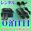 【レンタル0泊1日】 タイピン型コードレスマイク2個とマイクミキサーのレンタルセット(RENT-210CTW2S)