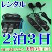 【レンタル2泊3日】 タイピン型コードレスマイク2個とマイクミキサーのレンタルセット(RENT-210CTW2S)