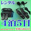 【レンタル4泊5日】 タイピン型コードレスマイク2個とマイクミキサーのレンタルセット(RENT-210CTW2S)