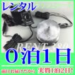 【レンタル0泊1日】呼出し音フラッシュコール(RENT-380)