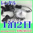 【レンタル1泊2日】呼出し音フラッシュコール(RENT-380)