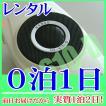 【レンタル0泊1日】パワーギガホン(RENT-4D)手ぶら拡声器4D
