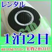 【レンタル1泊2日】パワーギガホン(RENT-4D)手ぶら拡声器4D