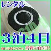 【レンタル3泊4日】パワーギガホン(RENT-4D)手ぶら拡声器4D