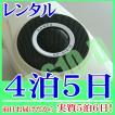 【レンタル4泊5日】パワーギガホン(RENT-4D)手ぶら拡声器4D