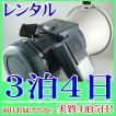 【レンタル3泊4日】小型ショルダーメガホン(RENT-584RSW)