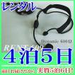 【レンタル4泊5日】ハンズフリーマイク600Ω(RENT-609)