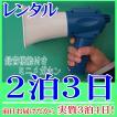 【レンタル2泊3日】録音メガホン(RENT-635)