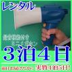 【レンタル3泊4日】録音メガホン(RENT-635)