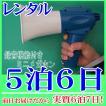 【レンタル5泊6日】録音メガホン(RENT-635)