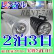 【レンタル2泊3日】交通誘導ライト赤&青&白(RENT-740)