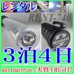 【レンタル3泊4日】交通誘導ライト赤&青&白(RENT-740)