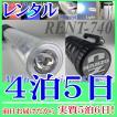 【レンタル4泊5日】交通誘導ライト赤&青&白(RENT-740)