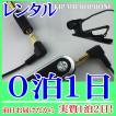 【レンタル0泊1日】分離型クリップマイク(RENT-863)