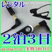 【レンタル2泊3日】分離型クリップマイク(RENT-863)