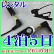 【レンタル4泊5日】分離型クリップマイク(RENT-863)