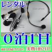 【レンタル0泊1日】分離型ヘッドマイク(RENT-866)