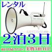 【レンタル2泊3日】スーパーメガホン単品 (RENT−9200−D3) カールコードマイク付属