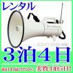 【レンタル3泊4日】スーパーメガホン単品 (RENT−9200−D4) カールコードマイク付属