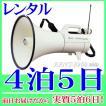 【レンタル4泊5日】スーパーメガホン単品 (RENT−9200−D5) カールコードマイク付属