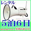 【レンタル5泊6日】スーパーメガホン単品 (RENT−9200−D6) カールコードマイク付属