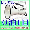 【レンタル0泊1日】スーパーメガホン・防滴ワイヤレスマイクセット (RENT−9200−D1) 有線マイク付属
