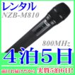 【レンタル4泊5日】ワイヤレスマイク(RENT-M810)