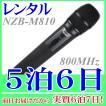 【レンタル5泊6日】ワイヤレスマイク(RENT-M810)
