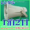 【レンタル1泊2日】 ホーン型集音マイク(コンデンサマイク)(RENT-MICHORN)
