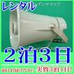 【レンタル2泊3日】 ホーン型集音マイク(コンデンサマイク)(RENT-MICHORN)