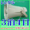 【レンタル3泊4日】 ホーン型集音マイク(コンデンサマイク)(RENT-MICHORN)