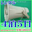 【レンタル4泊5日】 ホーン型集音マイク(コンデンサマイク)(RENT-MICHORN)