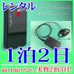 【レンタル1泊2日】音声ガイド受信機(RENT-R248)