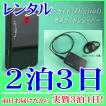 【レンタル2泊3日】音声ガイド受信機(RENT-R248)