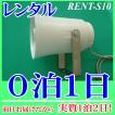 【レンタル0泊1日】車載用スピーカー(RENT-S10)