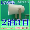 【レンタル2泊3日】車載用スピーカー(RENT-S10)