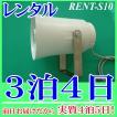 【レンタル3泊4日】車載用スピーカー(RENT-S10)