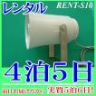 【レンタル4泊5日】車載用スピーカー(RENT-S10)