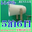 【レンタル5泊6日】車載用スピーカー(RENT-S10)